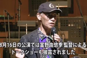 劇場版『機動戦士ガンダム』シネマ・コンサートt