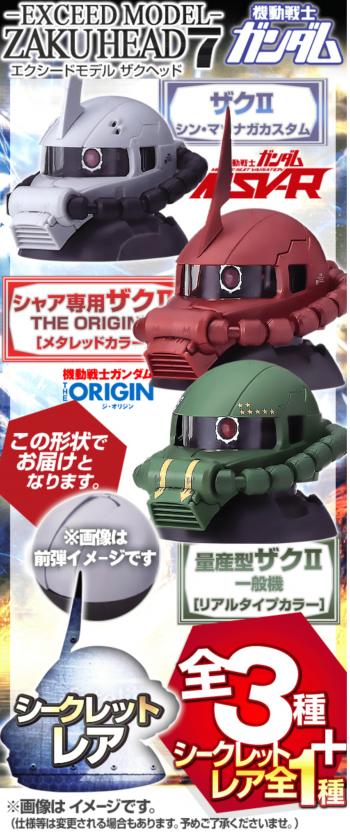 機動戦士ガンダム EXCEED MODEL ZAKU HEAD 7(ザクヘッド7)