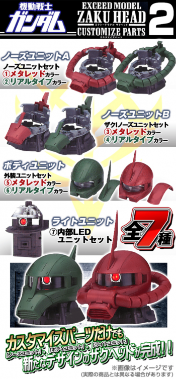 機動戦士ガンダム EXCEED MODEL ZAKU HEAD カスタマイズパーツ2