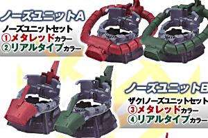 機動戦士ガンダム EXCEED MODEL ZAKU HEAD カスタマイズパーツ2t