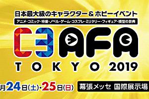 C3AFA TOKYO 2019t