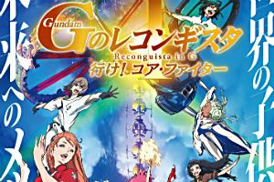 劇場版『ガンダム Gのレコンギスタ I』「行け!コア・ファイター」の上映日が、2019年11月29日に決定t