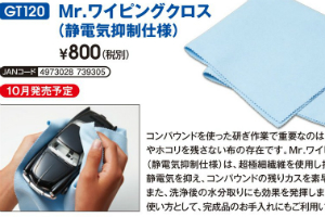 Mr.ワイピングクロス (静電気抑制仕様)t