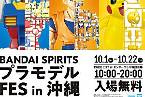 BANDAI SPIRITS プラモデルFES in 沖縄t