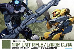 30MM アームユニット ライフル大型クローt (2)