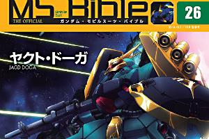ガンダムモビルスーツバイブル 26号 (MSN-03 ヤクト・ドーガ)t