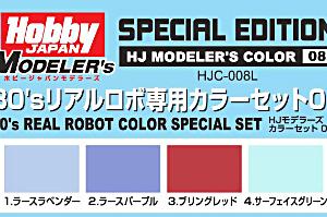 HJモデラーズカラーセット第8弾「80sリアルロボ専用カラーセット01」t