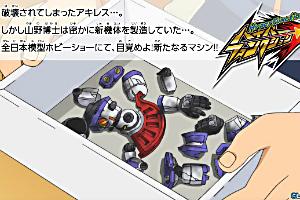 ダンボール戦機関連で、「第59回全日本模型ホビーショー」にて、衝撃の新発表が!t