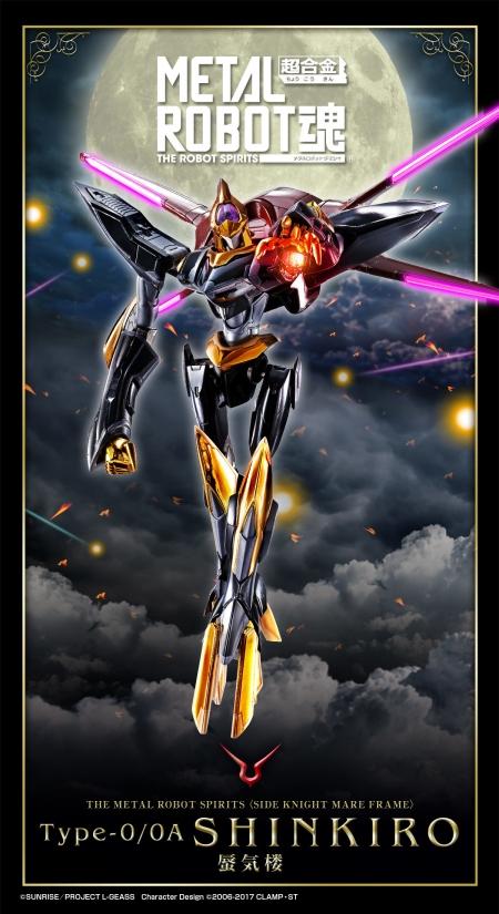 METAL ROBOT魂 蜃気楼(コードギアス)
