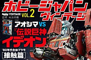 ホビージャパン ヴィンテージ Vol.2t