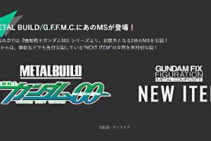 『TAMASHII NATION 2019』で、「METAL BUILD」と「GUNDAM FIX FIGURATION METAL COMPOSITE」であのMSが登場予定!!t