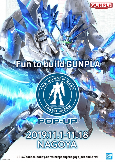 THE GUNDAM BASE TOKYO POP-UP in NAGOYA (2)