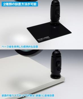 ルーペスタンド[LEDライト付]USB給電タイプ (3)