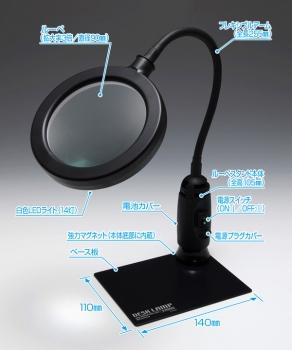 ルーペスタンド[LEDライト付]USB給電タイプ (6)