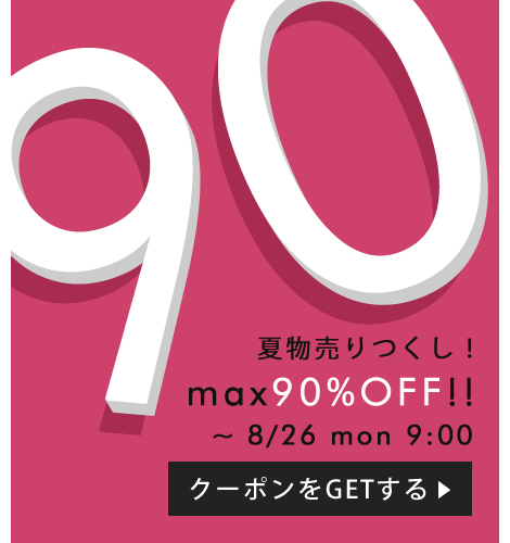 coupon_90off.jpg