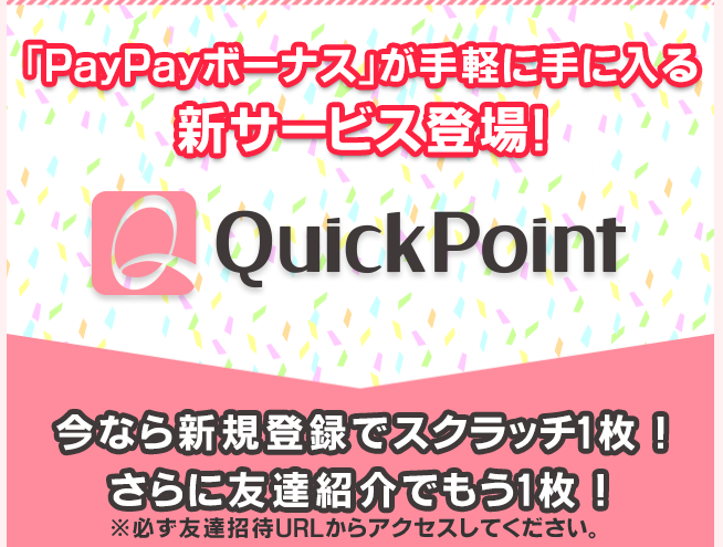 quickpointatr.png