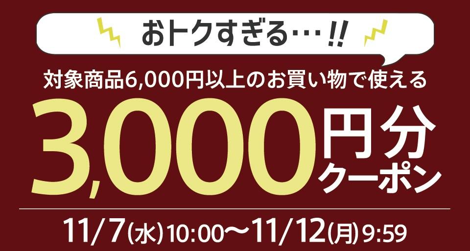 tokushu_top.jpg