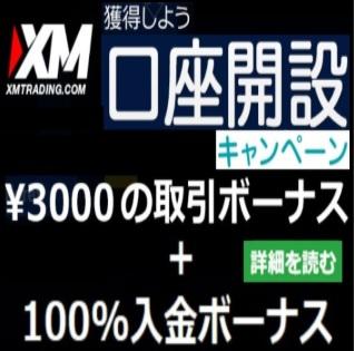 xm100パーセントボーナス.jpg
