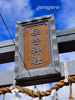 15sumiyosi01.jpg