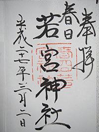 15waka33.jpg