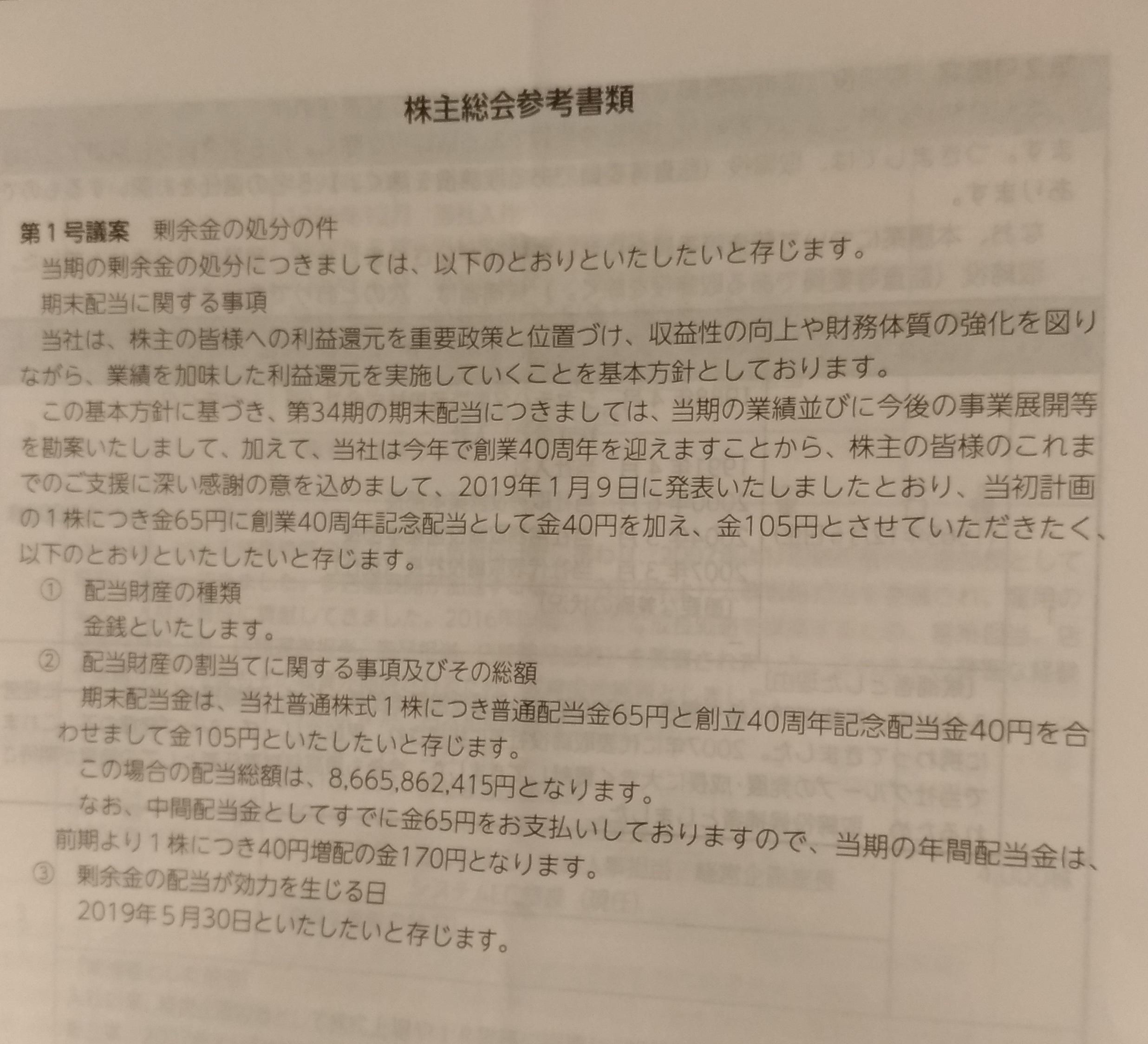 abc_mart_kabu_haito.jpg