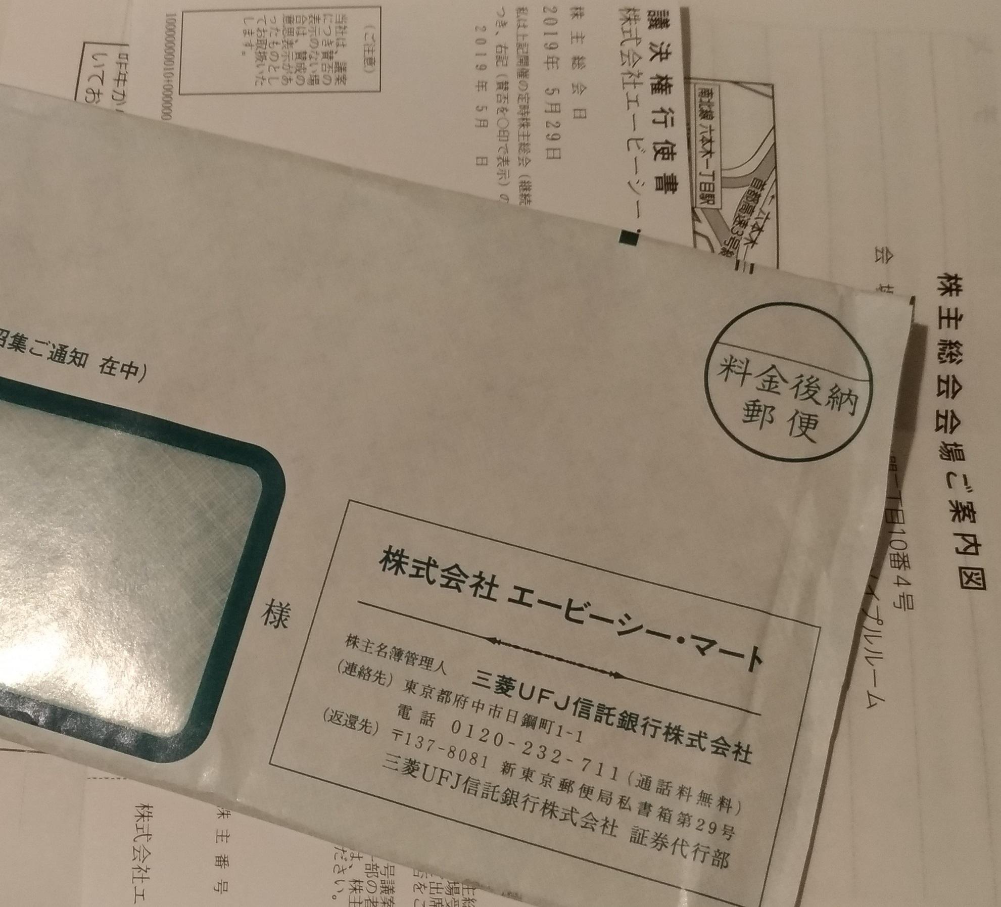 abc_mart_kabu_haito_.jpg