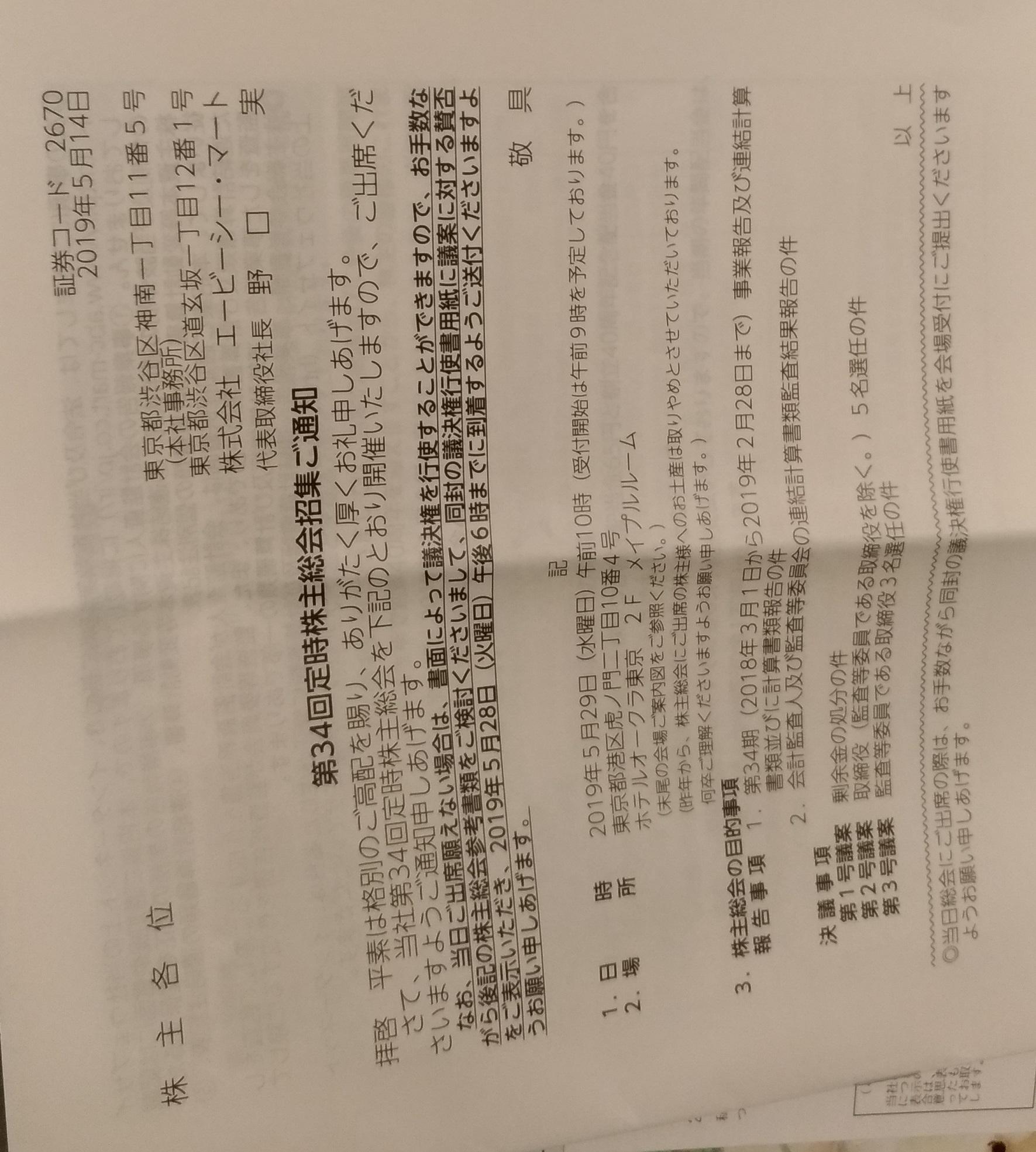 abc_mart_kabu_haito_1.jpg