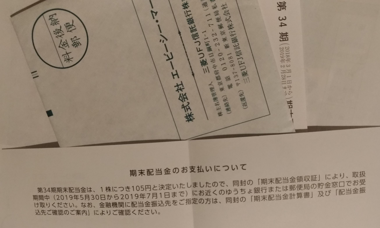 abcmart_haito_201905_.jpg