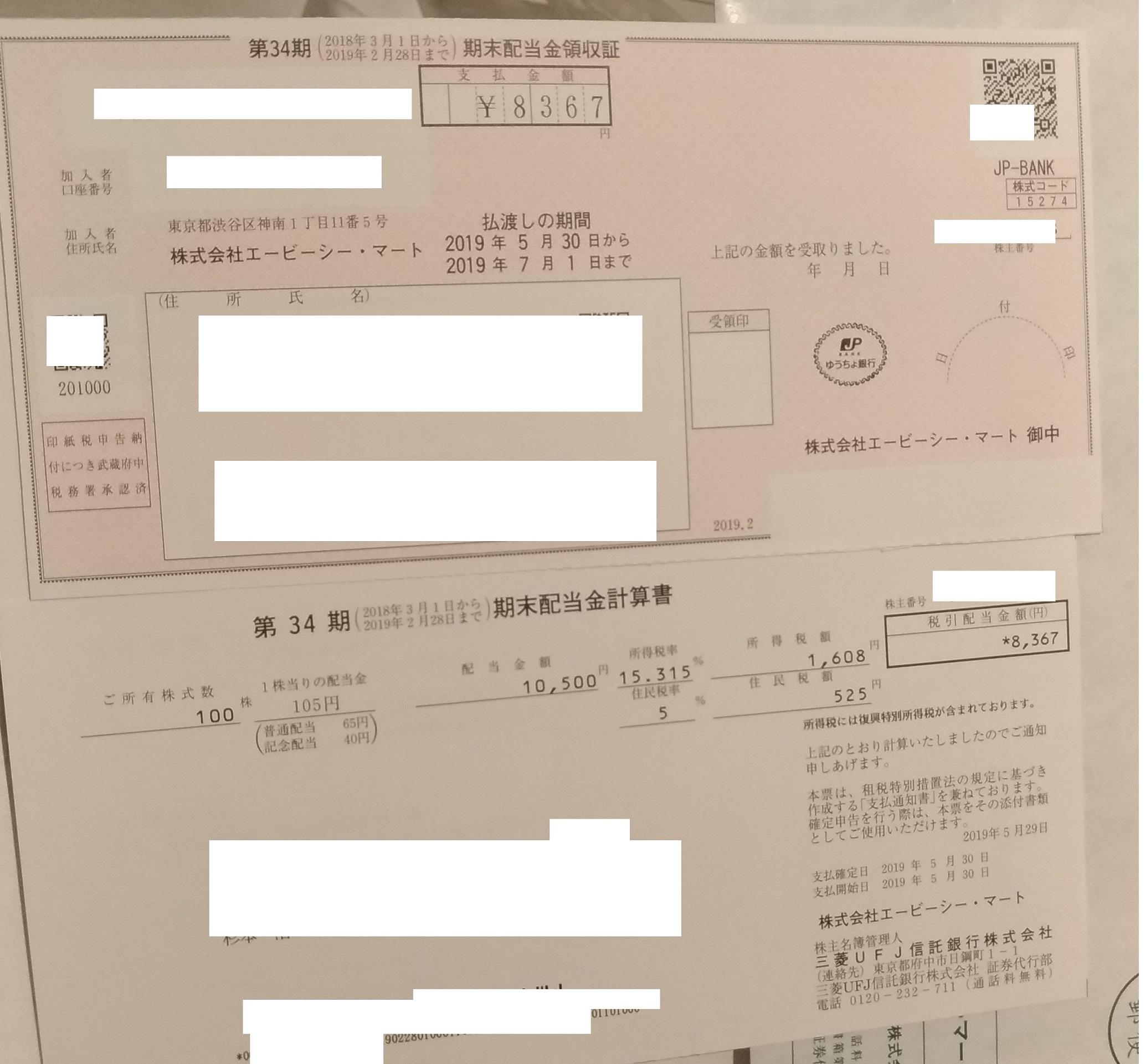 abcmart_haito_201905_1.jpg