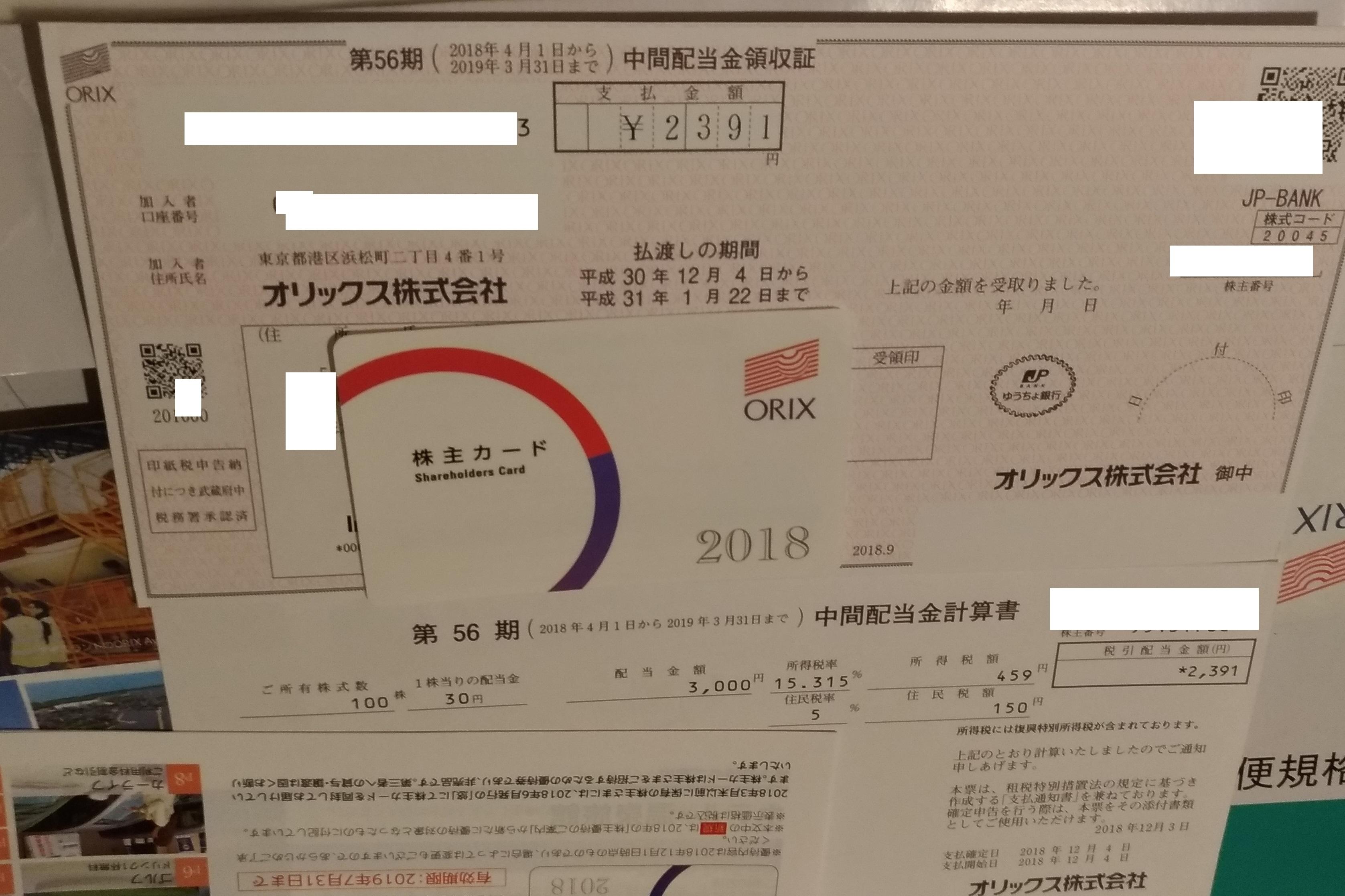 haito_kohaito_orix_seikatsu.jpg