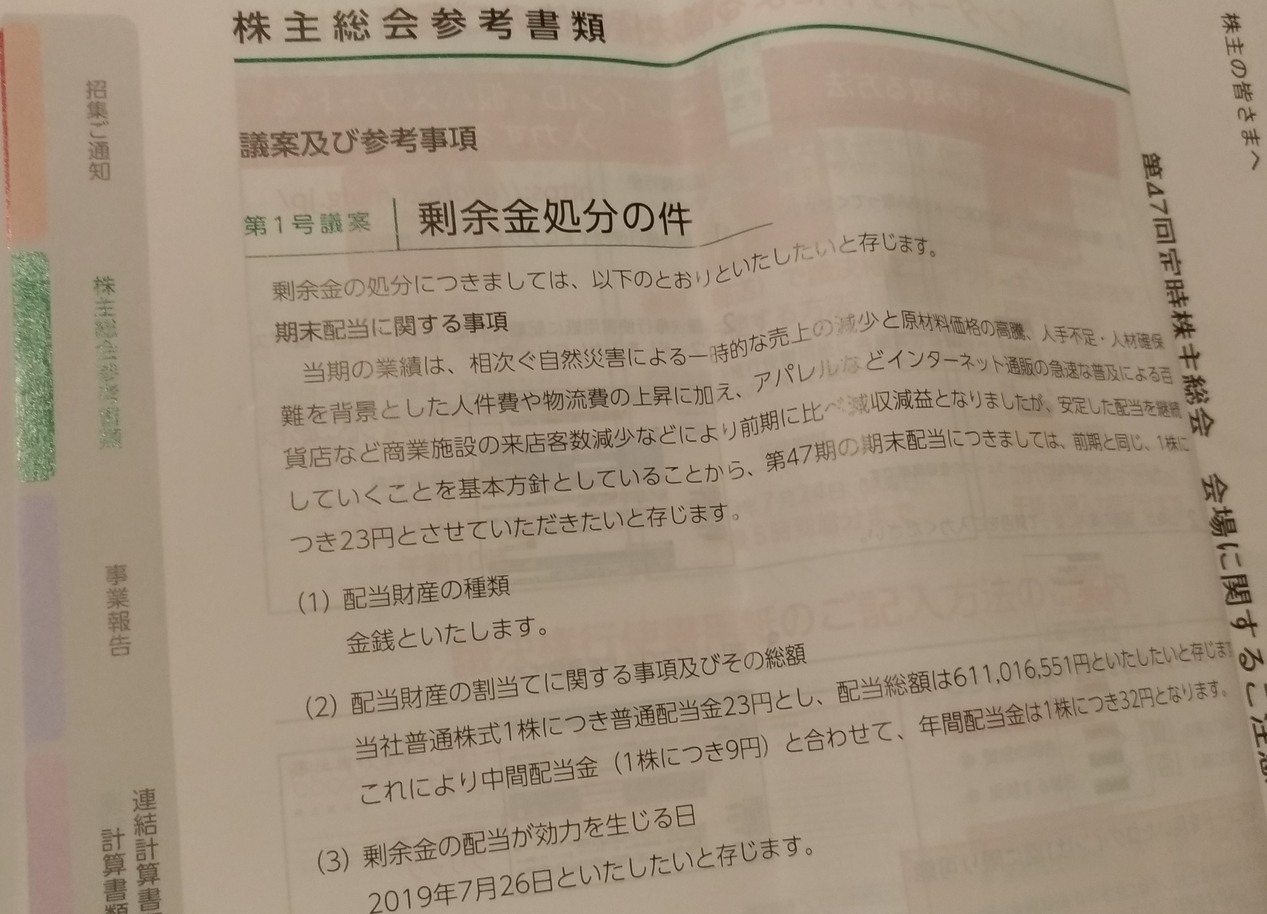 haito_lock_field_201904.jpg