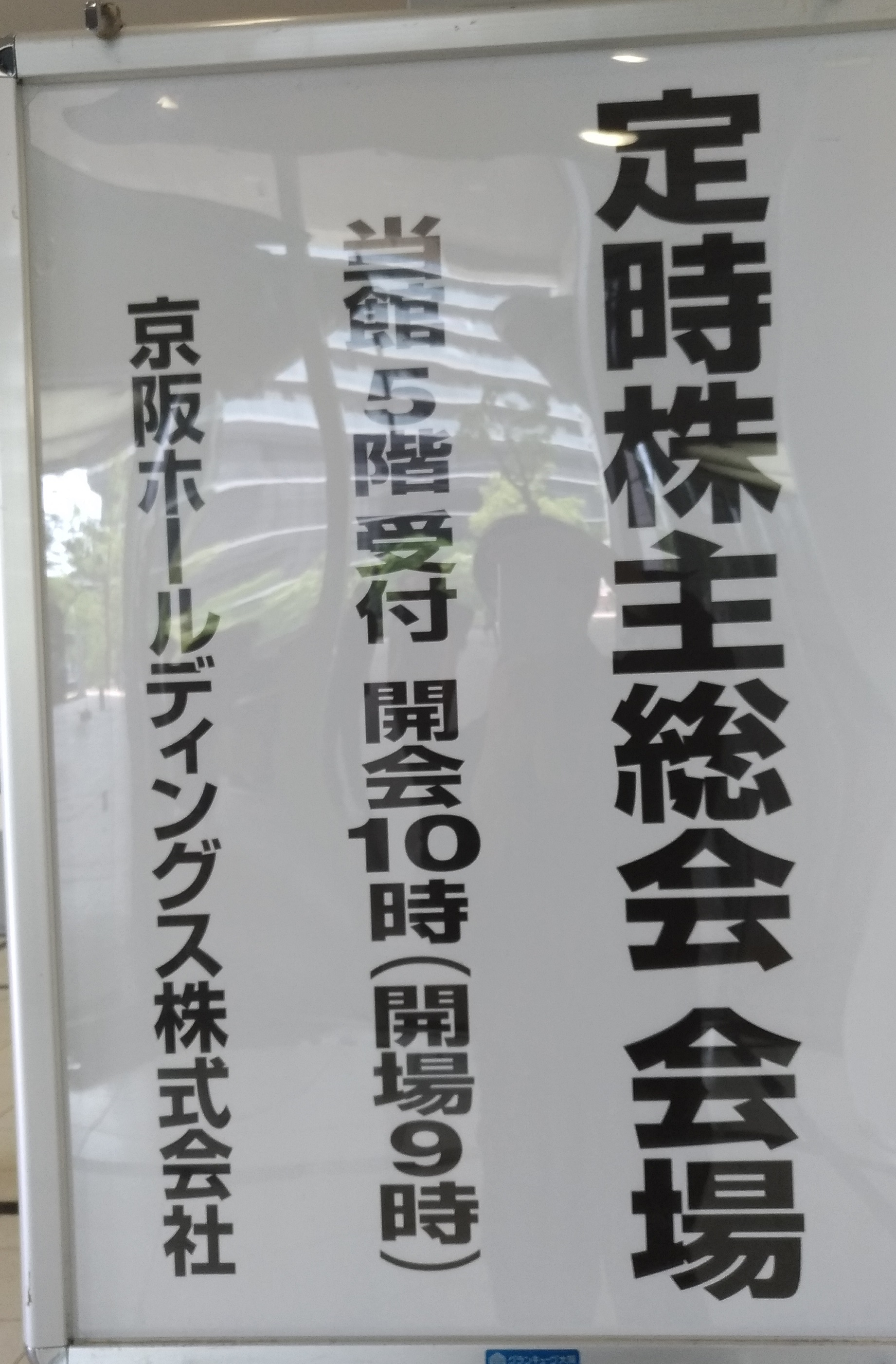 keihan_kabunushisokai201906.jpg