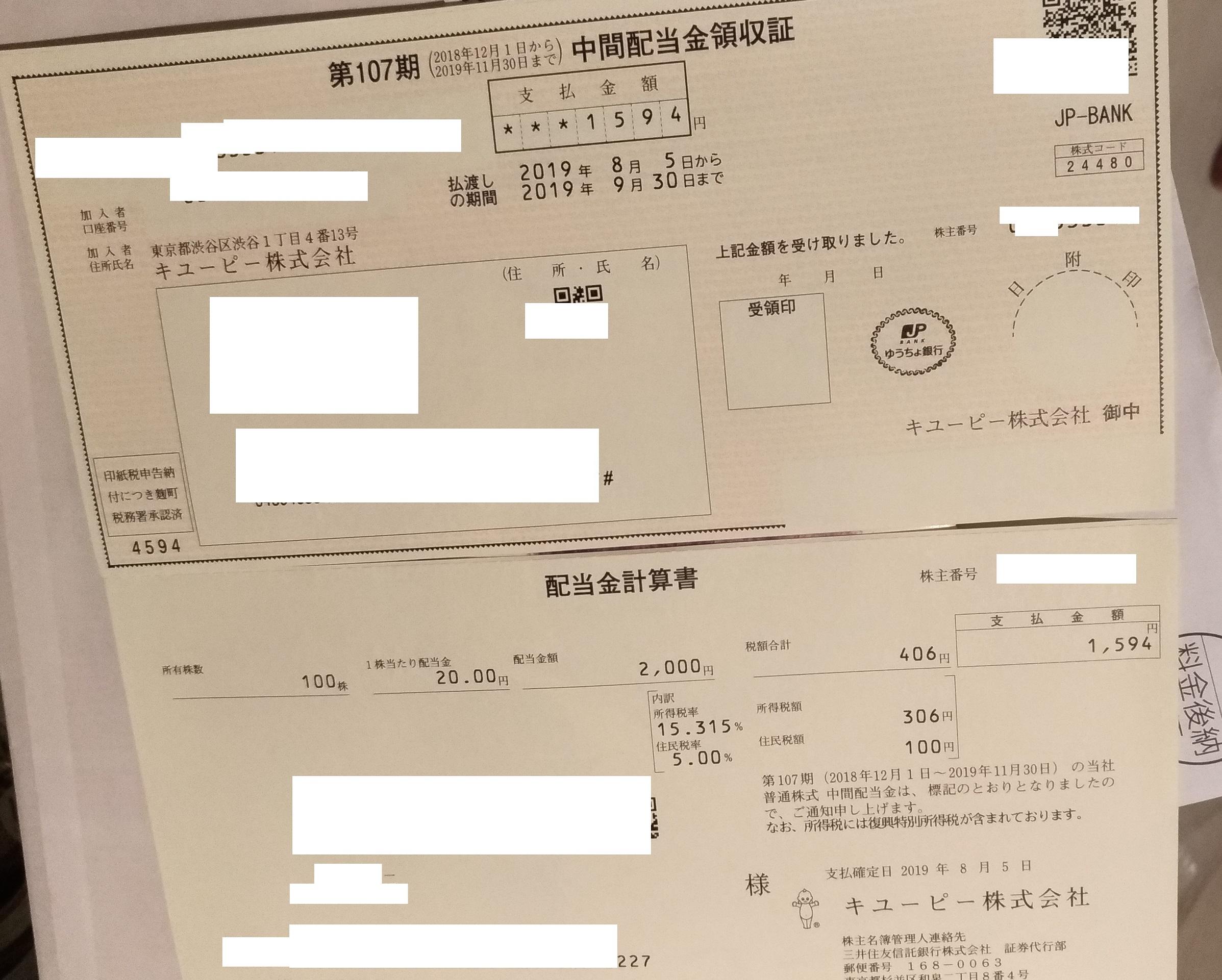 kyupi_haito_201908_itsu.jpg