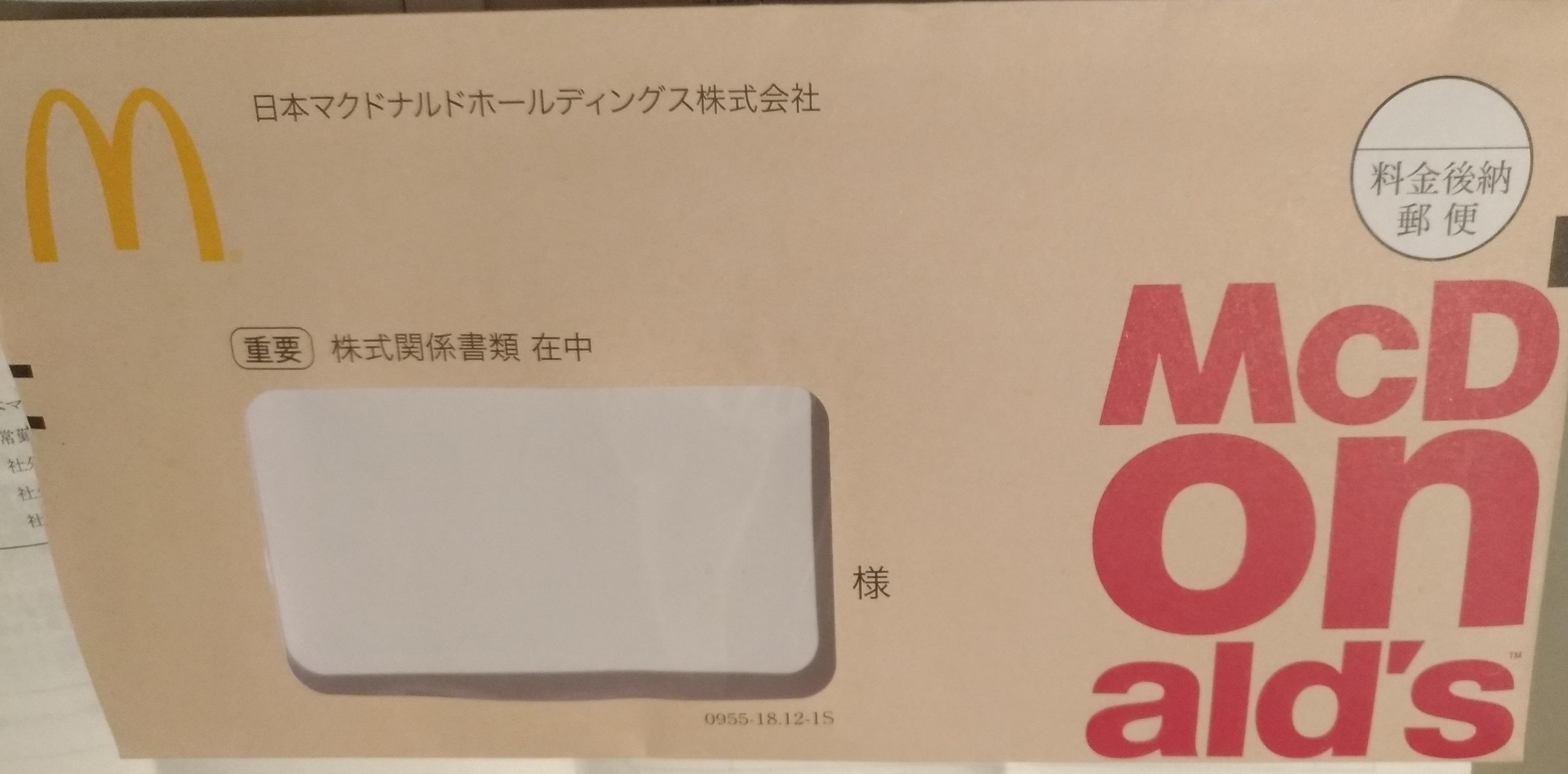 macdonalds_haito_yutai_2019.jpg