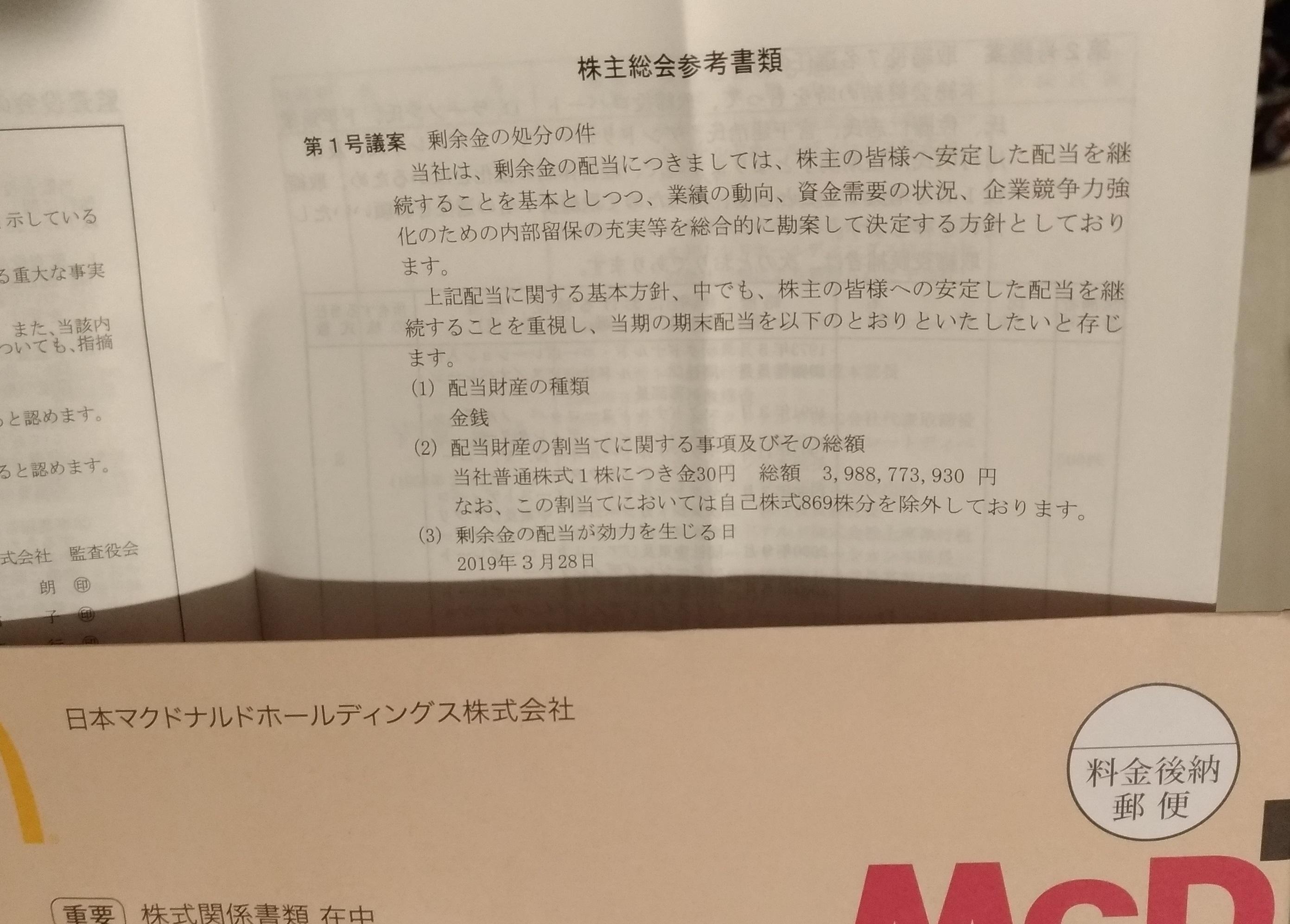 macdonalds_haito_yutai_2019_1.jpg