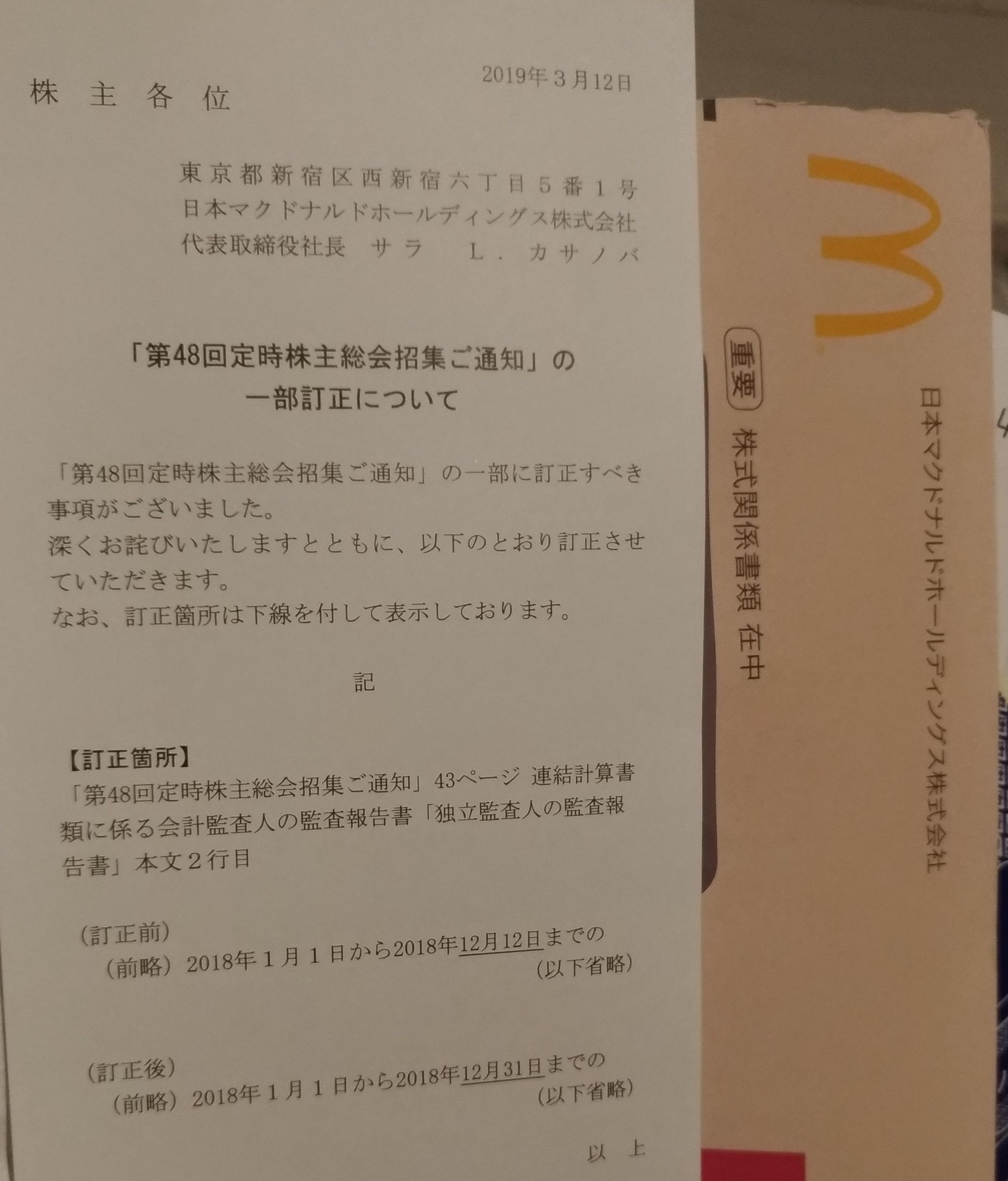 macdonalds_haito_yutai_2019_2.jpg