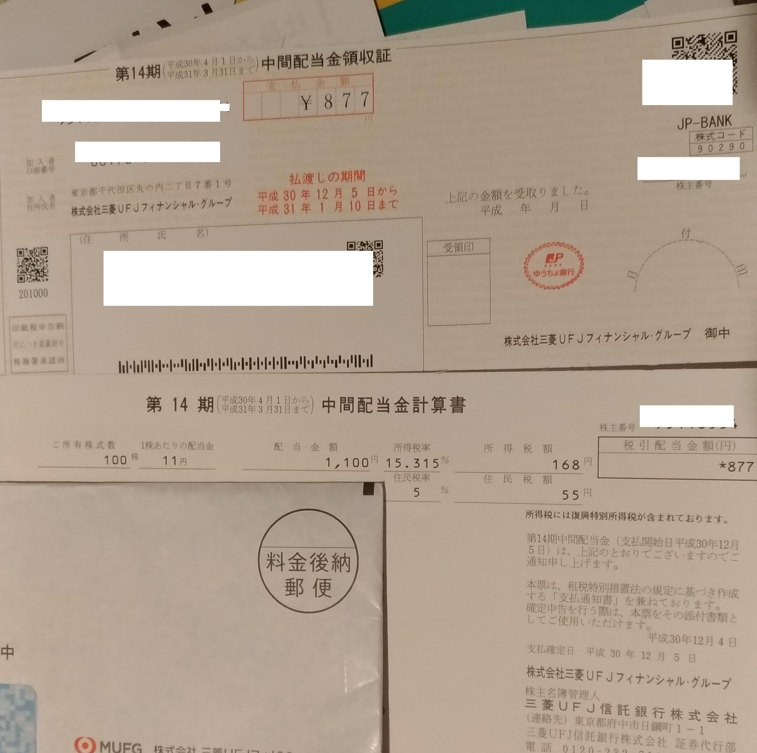 mitsubishi_ufj_haito_hitokabu.jpg