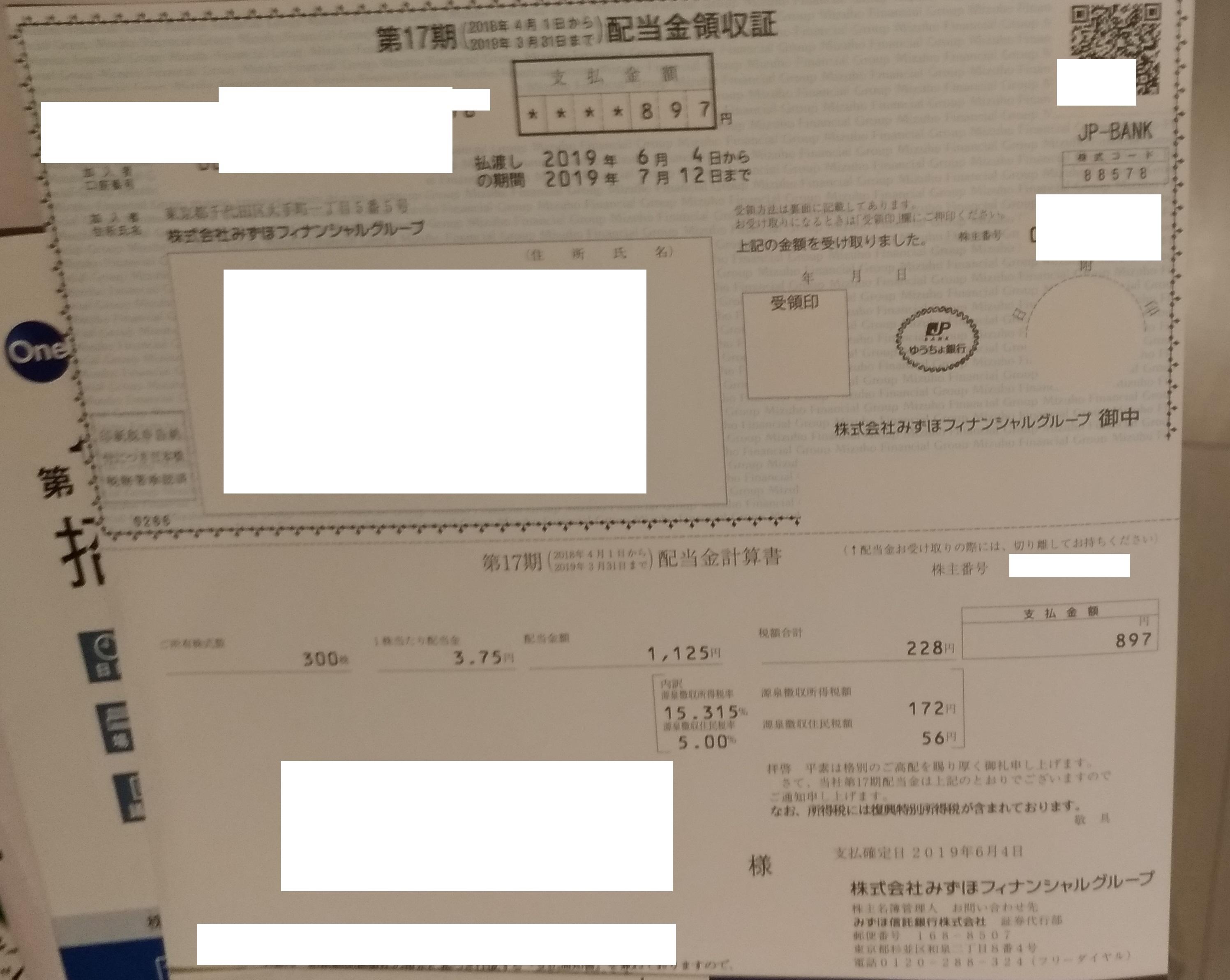 mizuho_haito_201906_.jpg