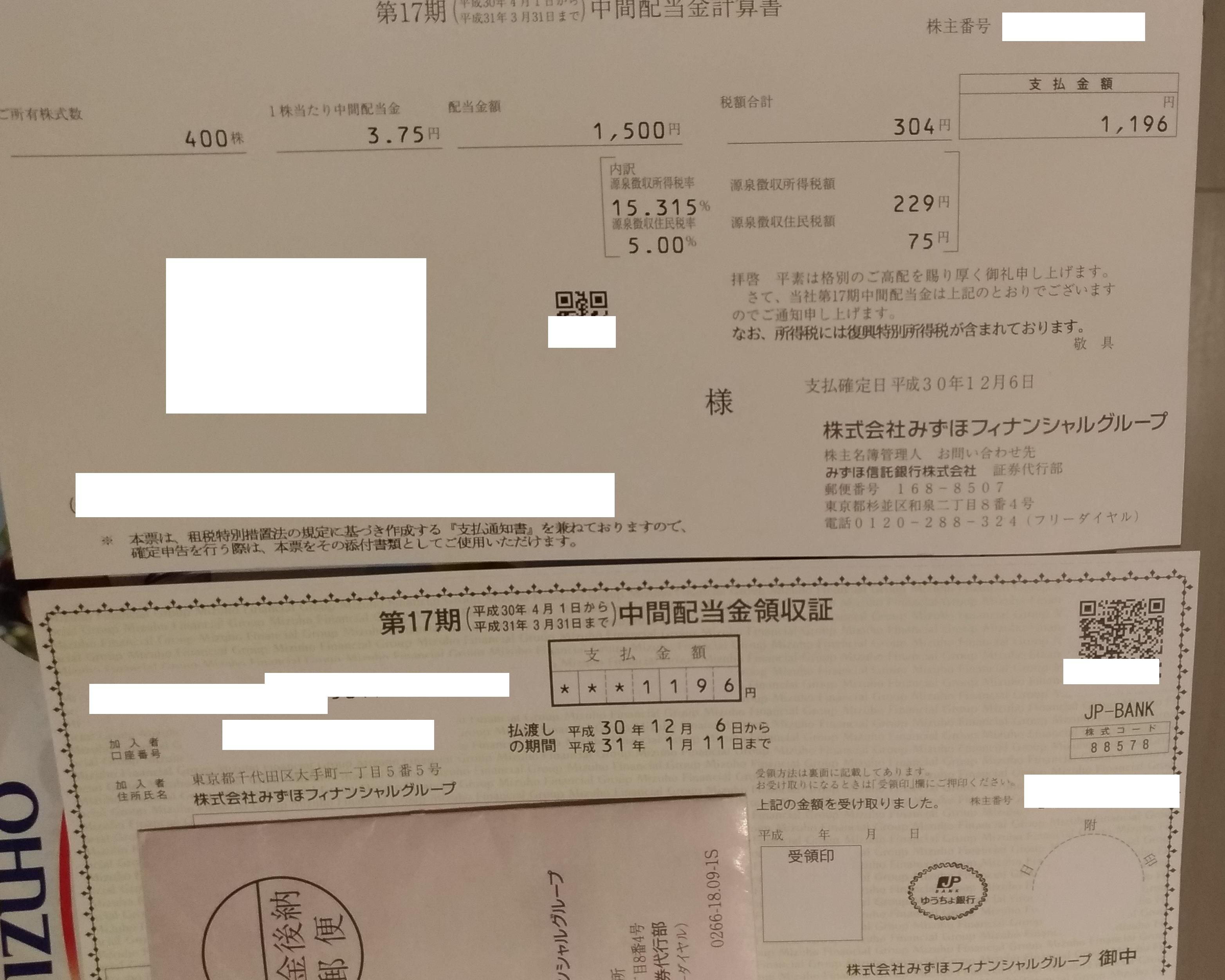 mizuho_haito_hitokabu_atari_201812.jpg