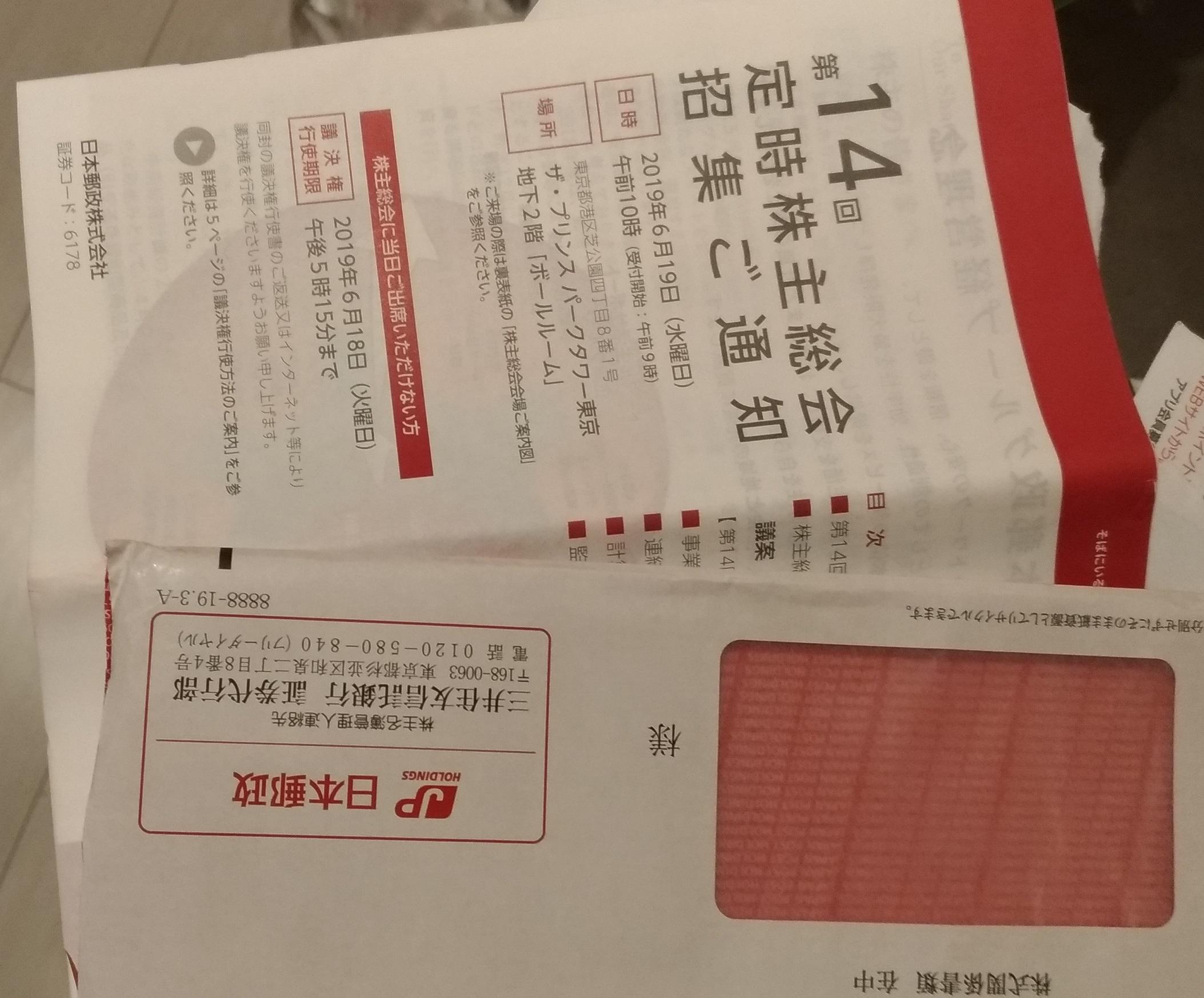 nihonyusei_haito_2019_.jpg