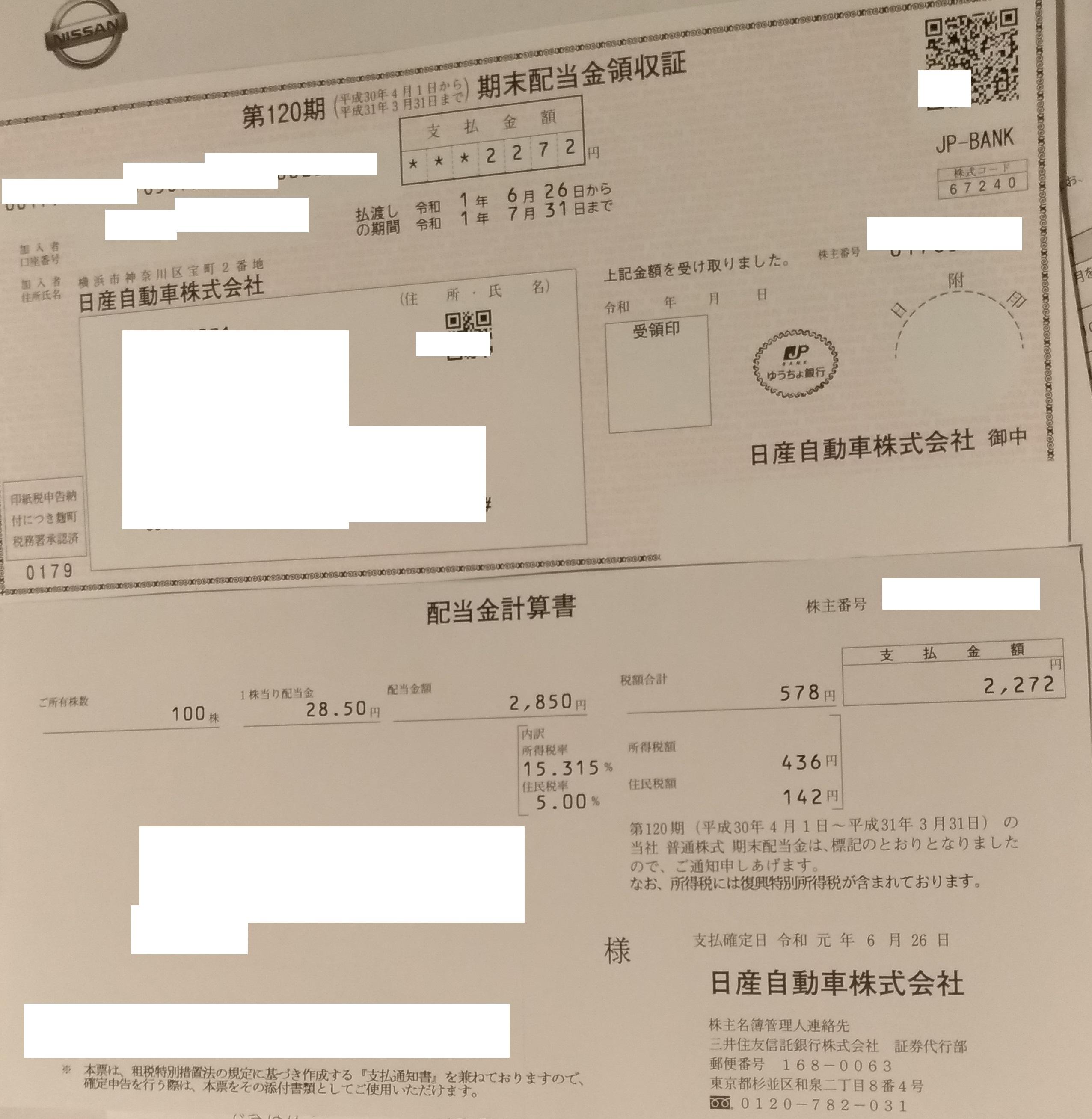 nissan_haito_201906.jpg