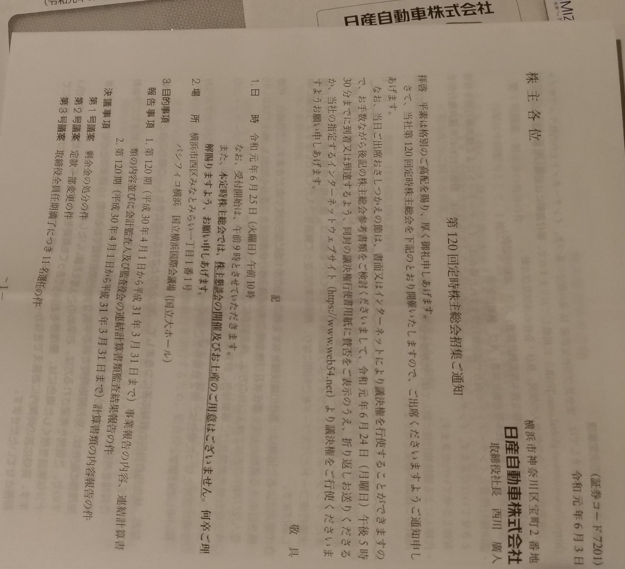 nissan_haito_201906_itsu.jpg