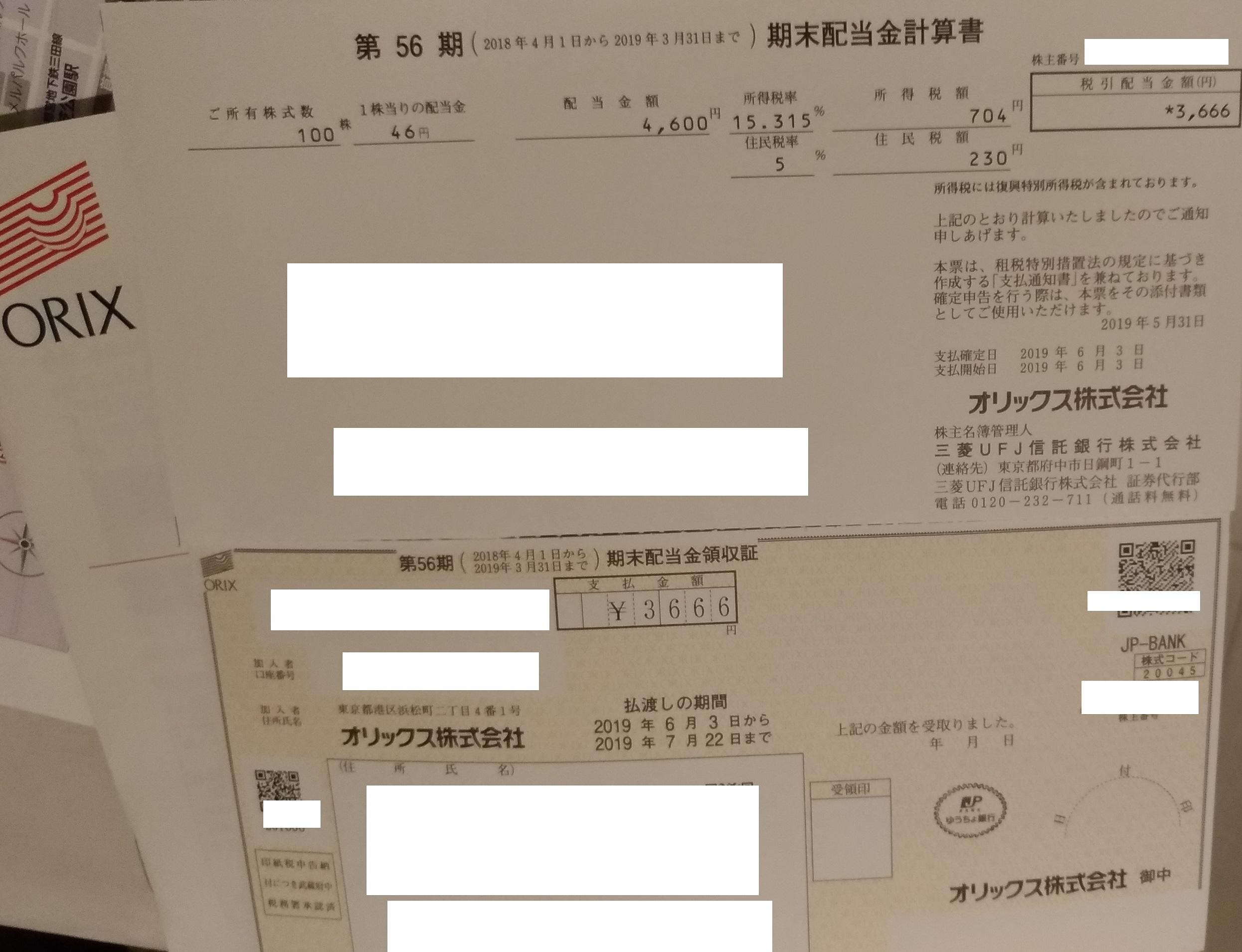orix_haito_20190603_.jpg