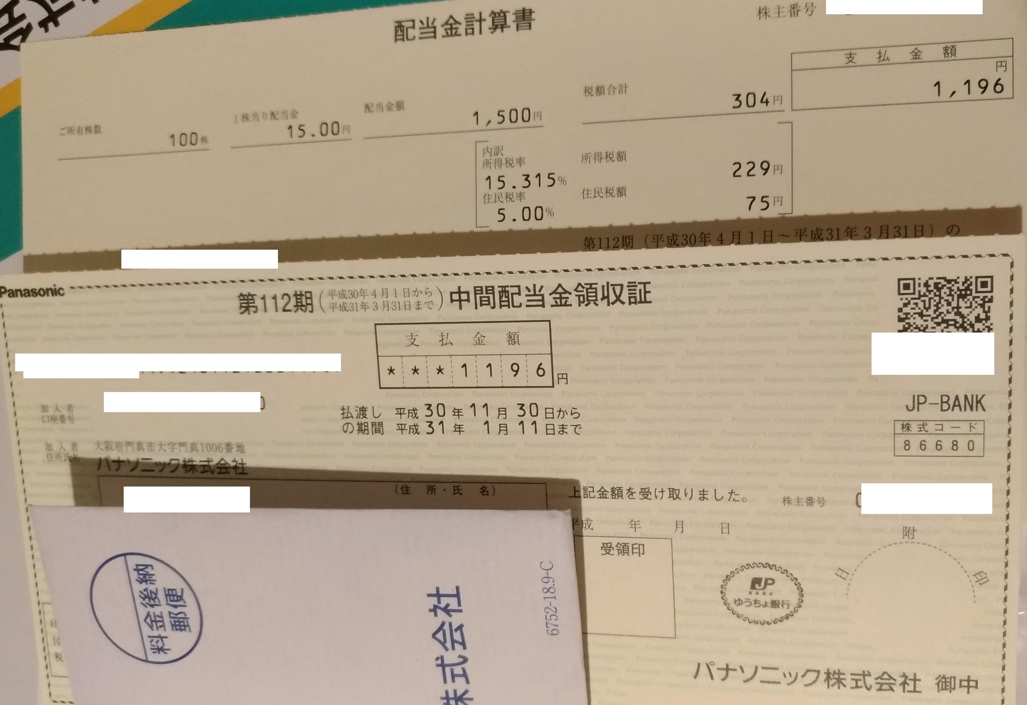 panasonic_haito_201811_9gatsu.jpg