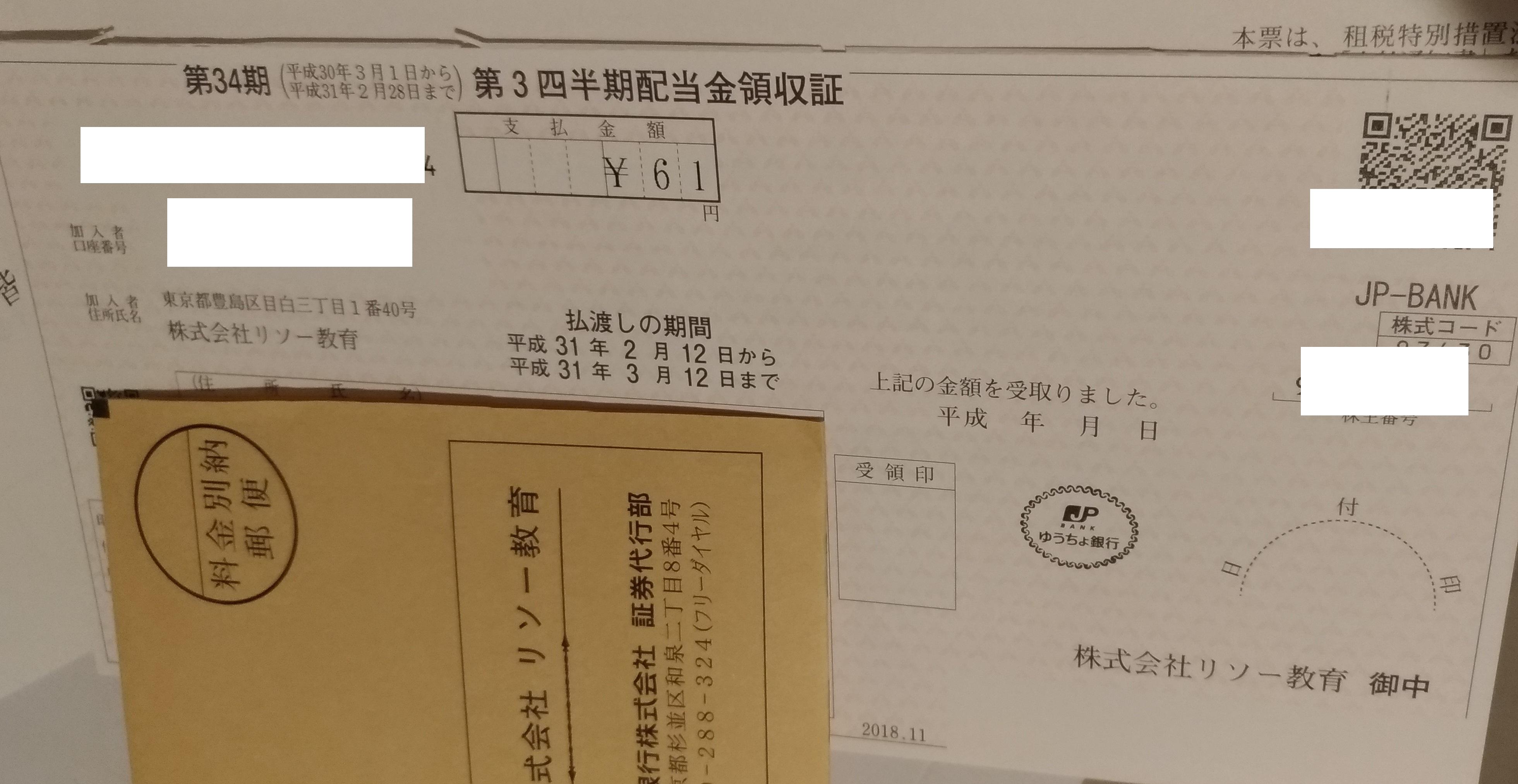 riso_haito_2019.jpg