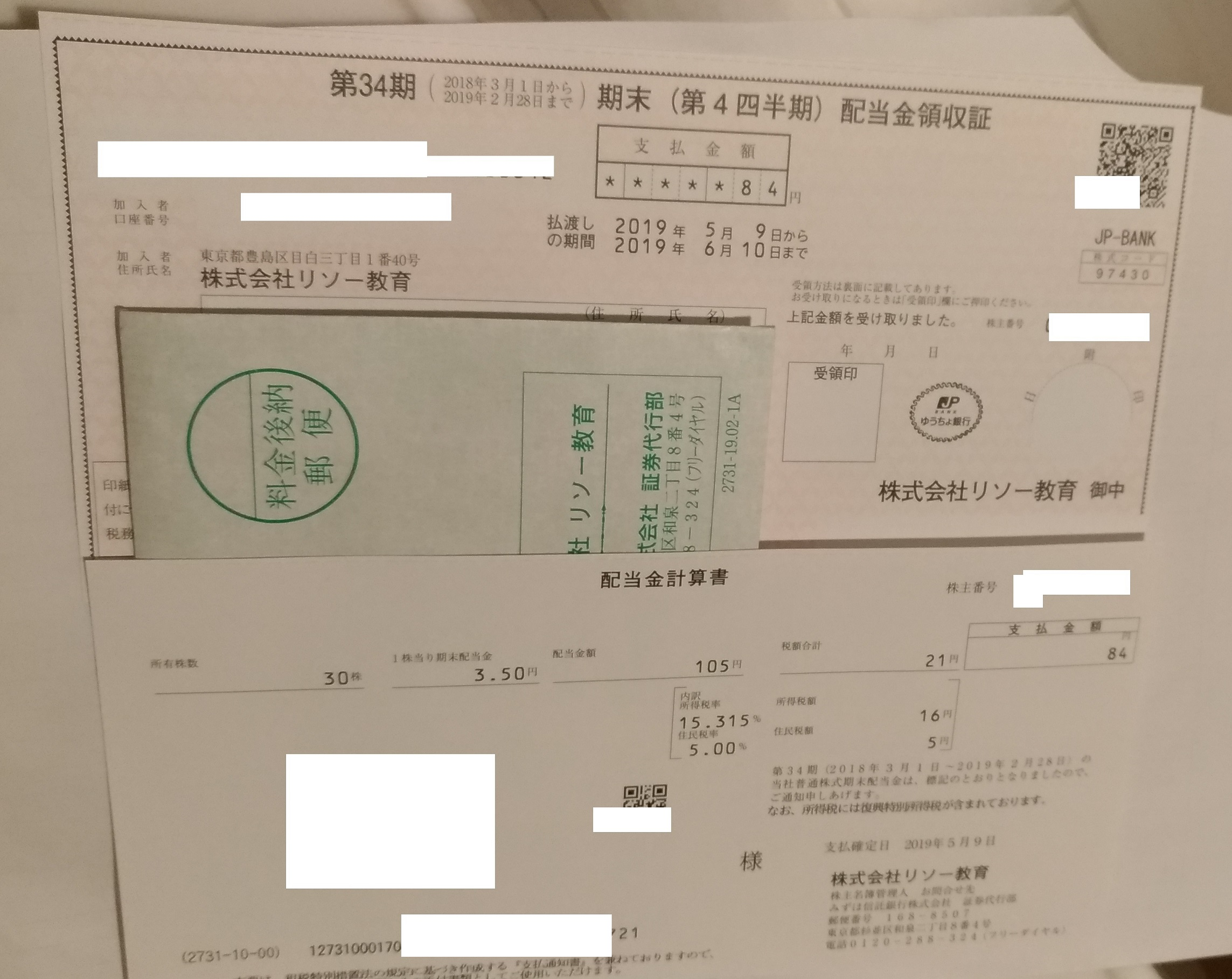 riso_haito_201905.jpg