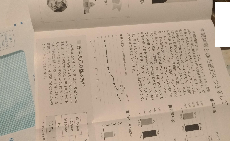 riso_haito_20190528_.jpg