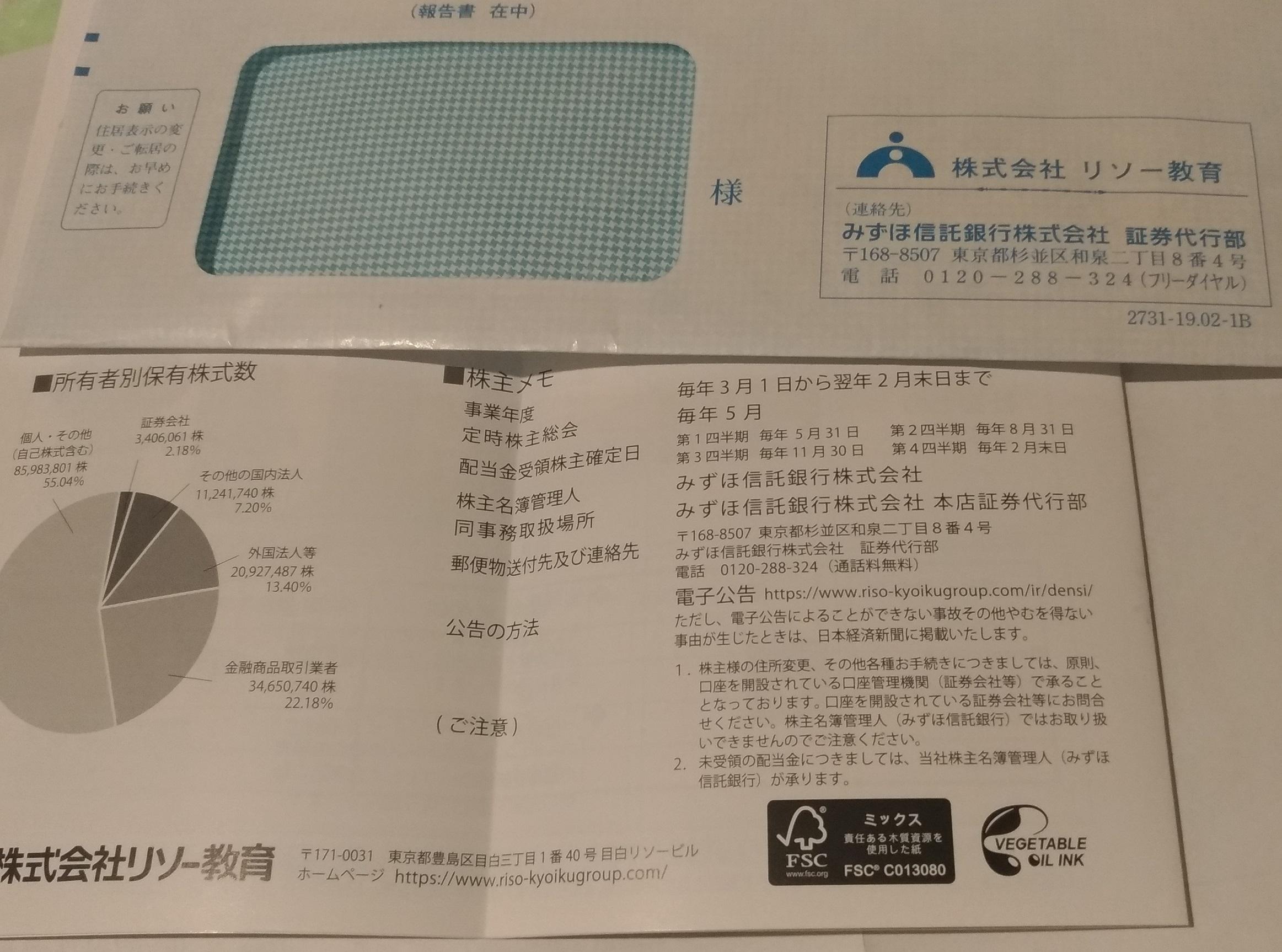 riso_haito_20190528_2.jpg