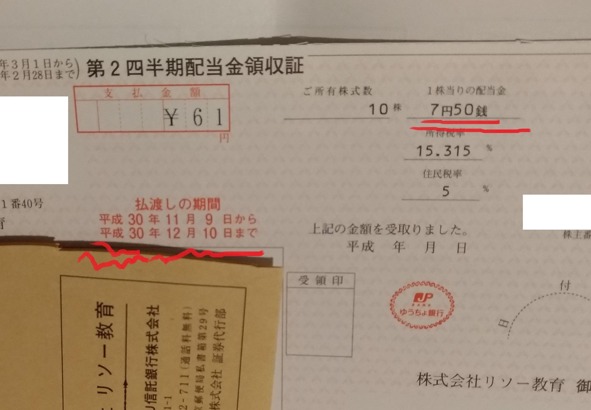 riso_haito_2019hangen.jpg