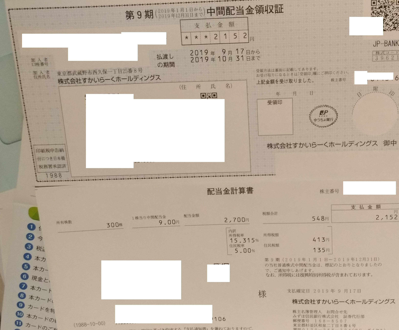 sukairaku_2019_haito_09.jpg